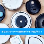 掃除ロボットの選び方!あなたに合うおすすめの掃除ロボットを紹介!
