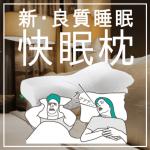 枕で人気は?おすすめのおしゃれな枕カバーを紹介!